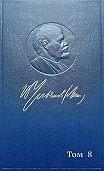 Владимир Ильич Ленин -Полное собрание сочинений. Том 8. Сентябрь 1903 ~ сентябрь 1904