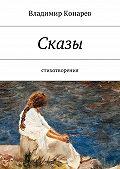Владимир Конарев -Сказы. Стихотворения