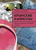 Надежда Скорнякова -Крымские каникулы