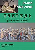 Юлий Крелин - Очередь