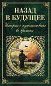 Марк Твен -Назад в будущее. Истории о путешествиях во времени (сборник)