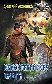 Дмитрий Леоненко - Кементарийская орбита
