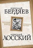 Николай Бердяев, Николай Лосский - Русский народ. Богоносец или хам?