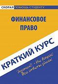 Коллектив авторов -Краткий курс по финансовому праву