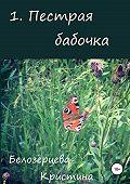 Кристина Белозерцева -Пестрая бабочка