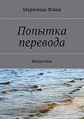 Мариянна Фляш -Попытка перевода