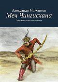Александр Максимов -Меч Чингисхана. Приключенческая кинокомедия