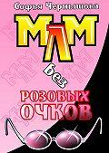 Софья Чернышова -МЛМ без розовых очков. Сказки ибыль