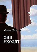 Олег Сергеев -Они уходят