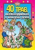 Юлия Сергиенко -40 трав, необходимых в каждом доме