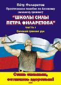 Петр Филаретов -Силовой тренинг рук. Часть I. Теоретические основы. Развитие силы бицепсов