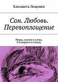 Елизавета Лещенко -Сон. Любовь. Перевоплощение. Миры, одетые вслова. Висториях истихах