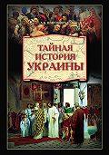 Александр Широкорад - Тайная история Украины