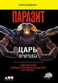 Карл Циммер -Паразит – царь природы: Тайный мир самых опасных существ на Земле