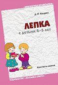 Д. Н. Колдина - Лепка с детьми 4-5 лет. Конспекты занятий