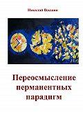 Николай Векшин -Переосмысление перманентных парадигм (сборник)