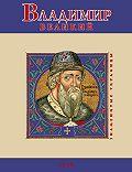 В. М. Духопельников -Владимир Великий