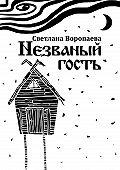 Светлана Воропаева -Незваный гость