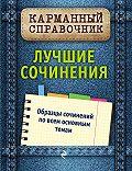 Любовь Черкасова -Лучшие сочинения