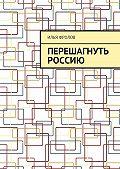 Илья Фролов -Перешагнуть Россию