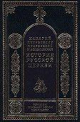 Митрополит Макарий -Период самостоятельности Русской Церкви (1589-1881). Патриаршество в России (1589-1720). Отдел второй: 1654-1667