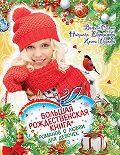 Вадим Селин -Большая рождественская книга романов о любви для девочек