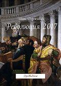 Иван Державин -Революция2017. Предвидение