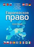 Татьяна Михалева -Европейское право