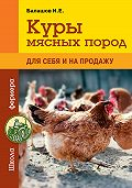 Иван Балашов -Куры мясных пород
