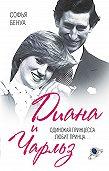 Софья Бенуа -Диана и Чарльз. Одинокая принцесса любит принца…