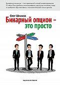 Олег Шмаков -Бинарный опцион– это просто