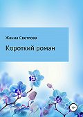 Жанна Светлова -Короткий роман