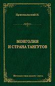 Николай Михайлович Пржевальский -Монголия и страна тангутов