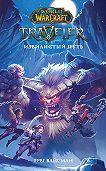 Грег Вайсман -World Of Warcraft. Traveler: Извилистый путь