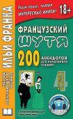 Илья Франк -Французский шутя. 200 анекдотов для начального чтения