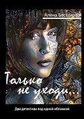 Алена Бессонова -Только неуходи… Два детектива под одной обложкой
