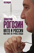 Дмитрий Рогозин - НАТО и Россия. Наш ответ на угрозы Запада
