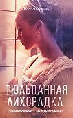 Дебора Моггак -Тюльпанная лихорадка