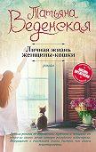 Татьяна Веденская -Личная жизнь женщины-кошки