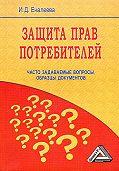 И. Д. Еналеева -Защита прав потребителей: часто задаваемые вопросы, образцы документов