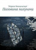 Мария Фомальгаут -Половина полуночи