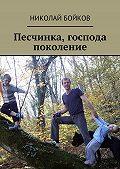 Николай Бойков -Песчинка, господа поколение