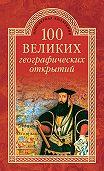 Рудольф Баландин -100 великих географических открытий
