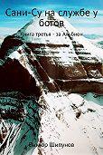 Виктор Шипунов -Сани-Су на службе у богов. Книга третья. За Альбион