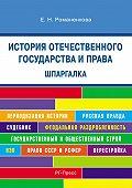 Евгения Романенкова -Шпаргалка по истории государства и права. Учебное пособие