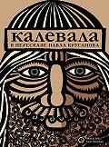 Народное творчество -Калевала
