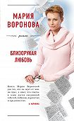 Мария Воронова -Близорукая любовь