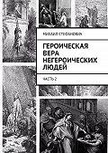 Михаил Стефанович -Героическая вера негероических людей. Часть2