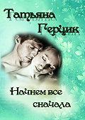Татьяна Герцик -Начнем всё сначала