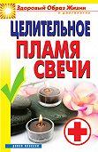 Вера Куликова - Целительное пламя свечи